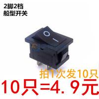 小船型开关15mm*21mm 电源 2脚两档 饮水机开关电子称(10只)