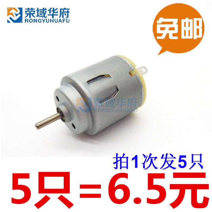 圆 直流玩具马达 DIY小制作电机 3V到6V 高速电机(5只)