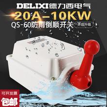 DELIXI德力西防水倒顺开关正反转开关QS6020A防雨型