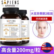 新西兰进口SA大豆异黄酮软胶囊雌激素 天然正品更年期卵巢保养