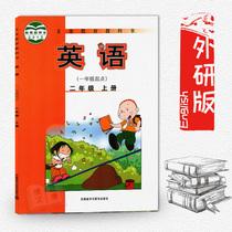 外研版外研社新标准小学英语(一年级起点)2二年级上册第三册英语书课本教材教科书英语 二年级上册