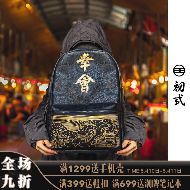 中国风双肩包书包