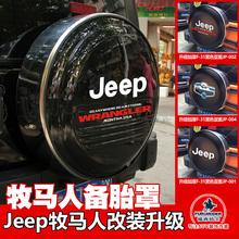 jeep牧马人改装 专用外饰配件 升级不锈钢备胎罩 07至17款 罗宾汉