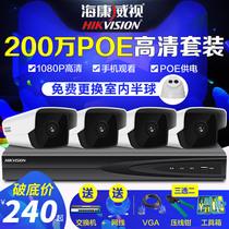 路1684摄像头1080P高清数字网络POE万监控设备套装200海康威视