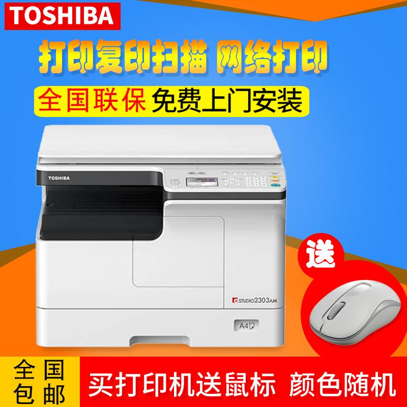 东芝 2303AM复合机A3  A4黑白激光复印打印彩色扫描复印机 一体机