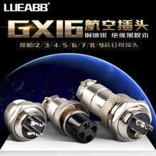 铜镀银航空接头插座GX16-2芯3芯4芯 5芯 6芯 7芯 8芯 9芯航空插头