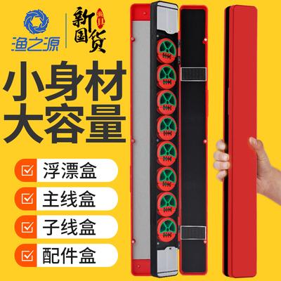 渔之源多功能漂盒鱼漂盒三层渔具盒主线盒子线板盒浮漂盒渔具用品