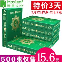 包邮玛丽A4复印纸打印白纸70g整箱a4打印用纸办公用纸整箱5包装2500张