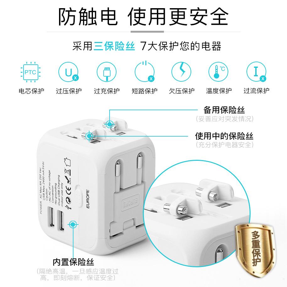 万能转换插头全球通用电源器旅行插座日本港版英标欧标德标美标