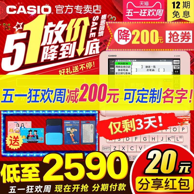 卡西欧日语电子词典日语