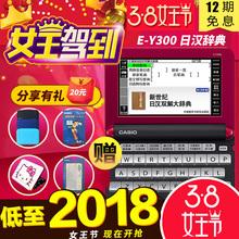 卡西欧电子词典日语E-Y300日汉辞典ey300日英语出国学习机翻译机