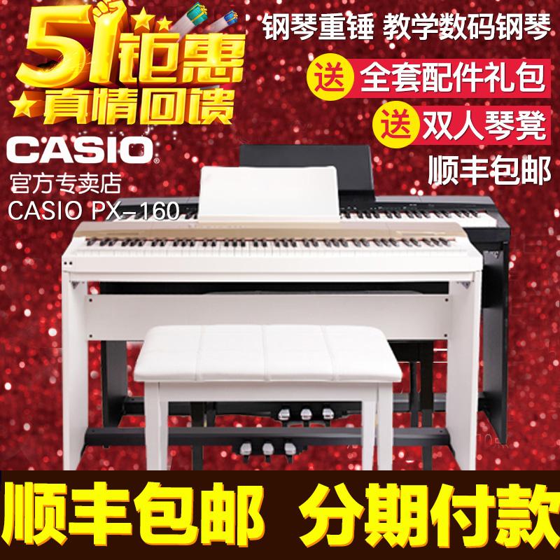 卡西欧电子琴px160