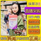 包税 包邮 Babybio伴宝乐OPTIMA近母乳2段有机牛奶粉 法国直邮6罐图片