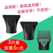 吹风机头集风嘴非通用型电吹风筒鸭嘴扁嘴口风罩配件吹拉直发内扣
