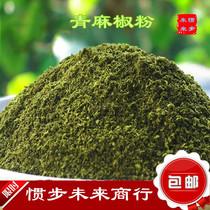 四川麻椒粉500克 优质青麻椒粉特麻另有特级青花椒红麻椒粉花椒面