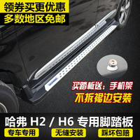 Haval h6 upgrade pedal Harvard H2 side pedal h6 sports version h6Coupe cool h7 pedal modification