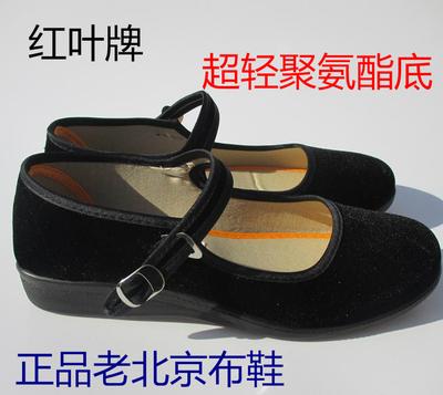 红叶牌老北京布鞋礼仪女鞋平底一字带女工鞋酒店跳舞鞋黑布护士鞋