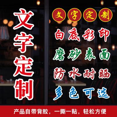 彩印白邊文字定制訂做櫥窗玻璃貼墻貼紙防撞漢字英文公司廣告刻字