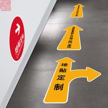 医院商场导向箭头标志地贴瓷砖地砖防滑耐磨磨砂贴墙贴可订定制作