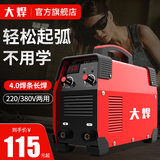 Large welding machine 220v home small 250 315 dual-use 380v fully automatic small full-copper double voltage welding machine