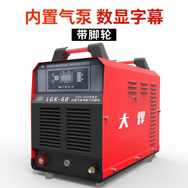 大焊内置气泵等离子切割机LGK40 60 工业级220V小型手提便携式