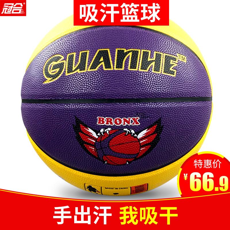 冠合吸湿篮球