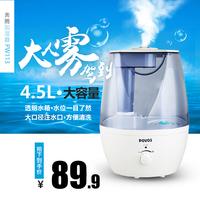 奔腾加湿器家用静音大容量办公室卧室空调小型空气净化迷你香薰机