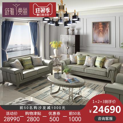 舒雅曼丽6603沙发真皮沙发