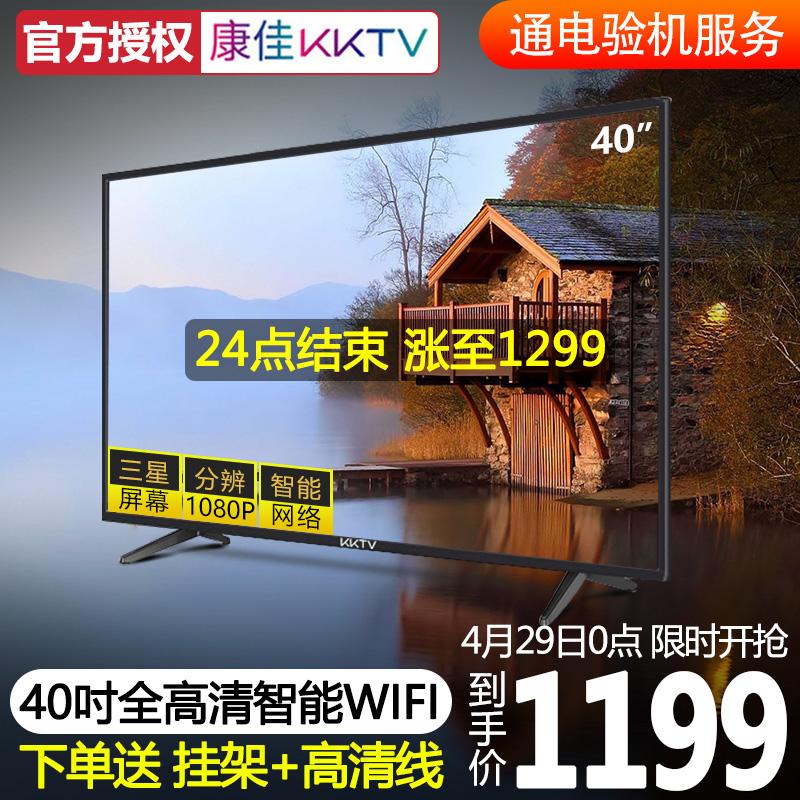 电视机液晶40寸