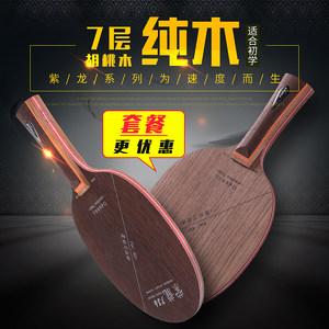 正品银河乒乓球拍紫龙537直拍横板737进攻型7层纯木736乒乓球底板