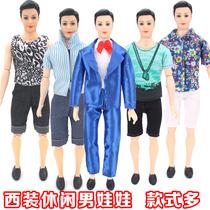 芭芘比娃娃男娃娃男朋友新郎西装休闲服套装男娃娃高度30厘米