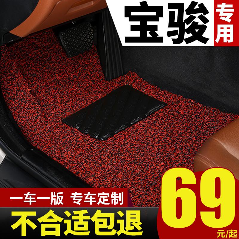 宝骏510车530 310w地毯式630丝圈360专用730脚踏垫560汽车脚垫610