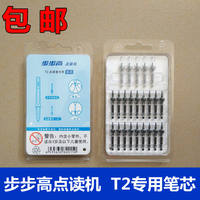 Step by step high reading machine T2 refill pen reading pen refill original refill point reading machine accessories special refill pencil lead