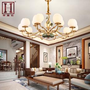 华路仕 新中式全铜吊灯现代简约客厅灯温馨卧室灯中国风餐厅灯具
