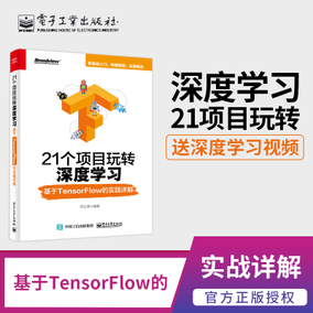 赠视频 21个项目玩转深度学习 基于TensorFlow实践详解 深度学习算法技术书籍 框架编程教程 机器学习入门书籍