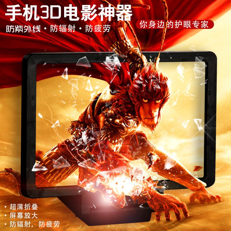 【天天特价】买2送1 高清3D手机屏幕通用折叠手机支架防辐射护眼