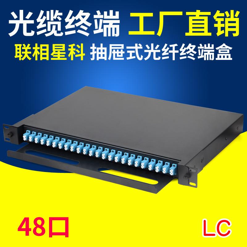 联相星科24口终端盒48芯LC光纤光缆机柜配线架机柜熔纤盒满配定做