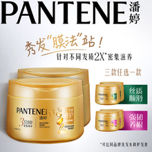 改善毛躁补水营养 修护干枯270ml 潘婷乳液修护丝质顺滑发膜正品