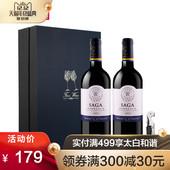 也买酒法国进口拉菲传说波尔多干红葡萄酒红酒 2支装 礼盒送开瓶器