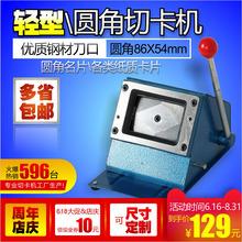 圆角名片切卡机 手动切名片机器 切割机 裁切机 切卡机 86X54mm