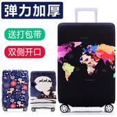 28寸加厚耐磨 弹力拉杆箱套行李箱保护套旅行箱套皮箱包套罩20