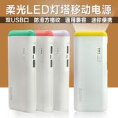移信通X5夜光灯LED 苹果小米移动电源手机旅行电池快速充电宝批发