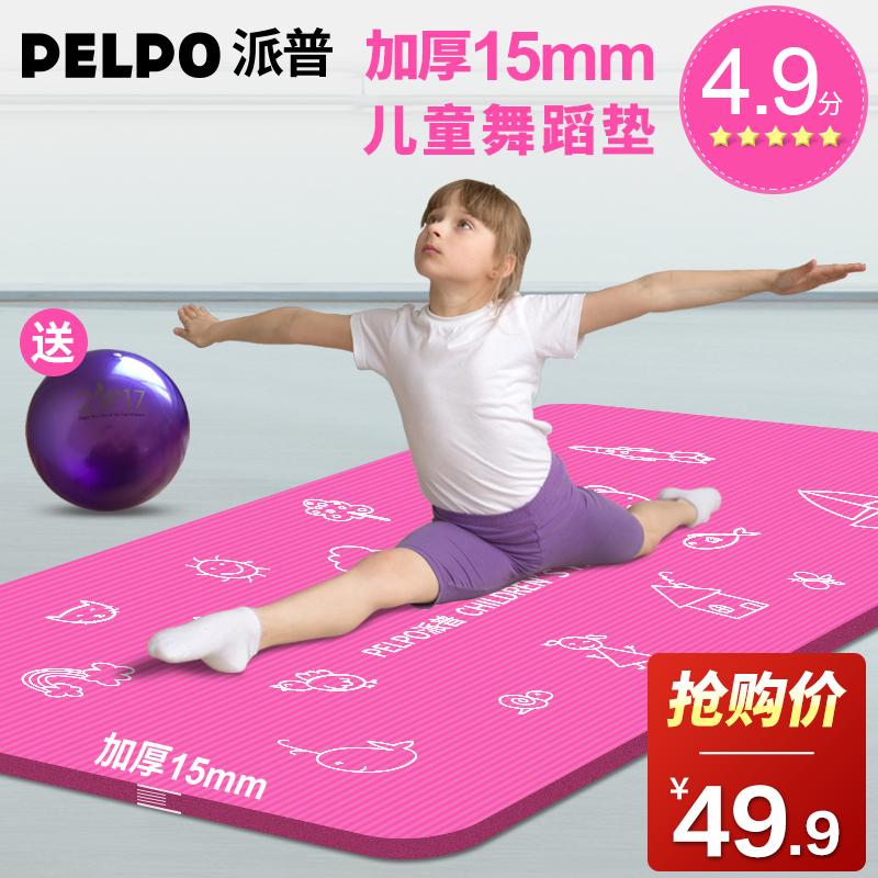 瑜伽毯跳舞垫