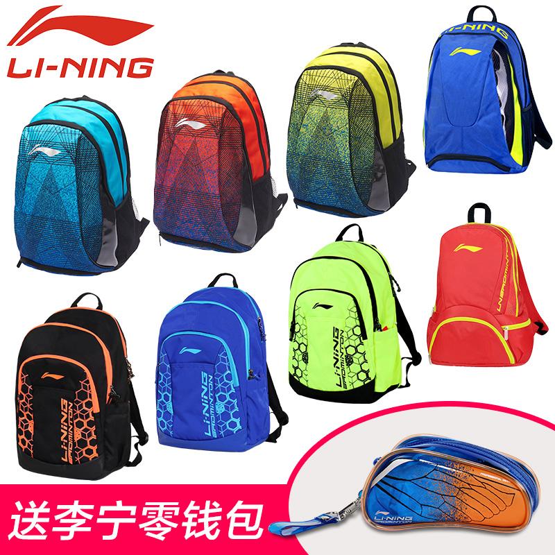 李宁背包 双肩包休闲多功能电脑包成人学生书包运动登山羽毛球包