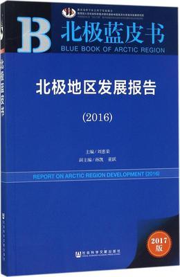 北极地区发展报告(2016) 畅销书籍 正版 经济北极地区发展报告(2017版2016)/北极蓝皮书