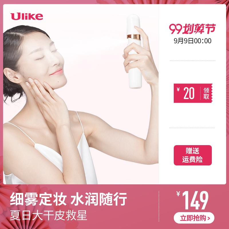 Ulike纳米补水仪蒸脸器美容仪保湿脸部迷你便携式家用冷喷雾机器