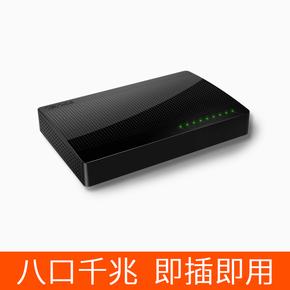 腾达/SG108千兆交换机>百兆8口网络监控交换器网线网络分线分流器
