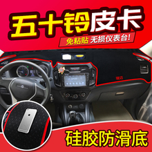 Jiangxi isuzu isuzu rui mai pickup shade change control of instrument desk decoration auto parts is prevented bask in dark pad