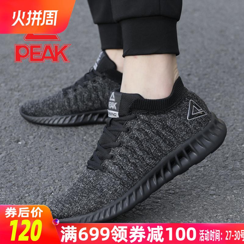 匹克跑步鞋男鞋2019冬季新款网面透气男士运动鞋男秋季休闲鞋子男