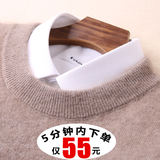 Men's sweater thigh-neck sweater autumn and winter Korean version loose V-neck bottom knit sweater big size plus thick cashmere sweater
